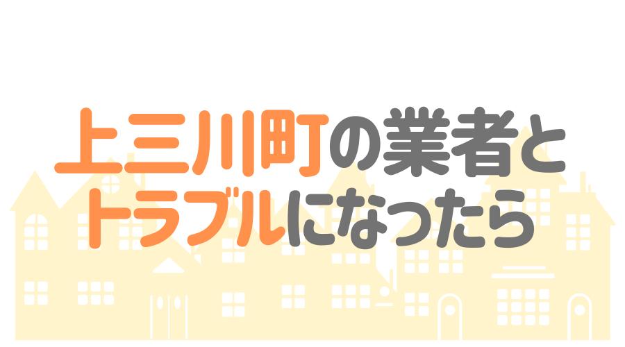 栃木県上三川町の塗装業者とトラブルになった場合の対処方法
