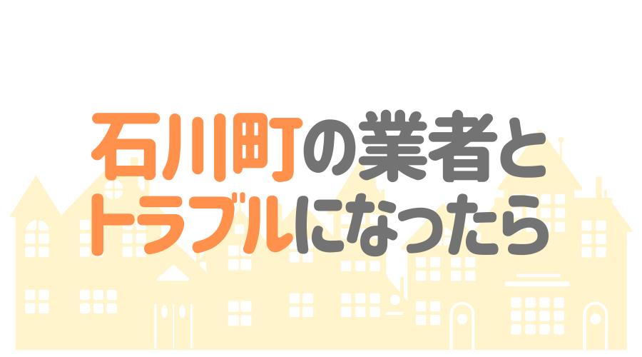 福島県石川町の塗装業者とトラブルになった場合の対処方法