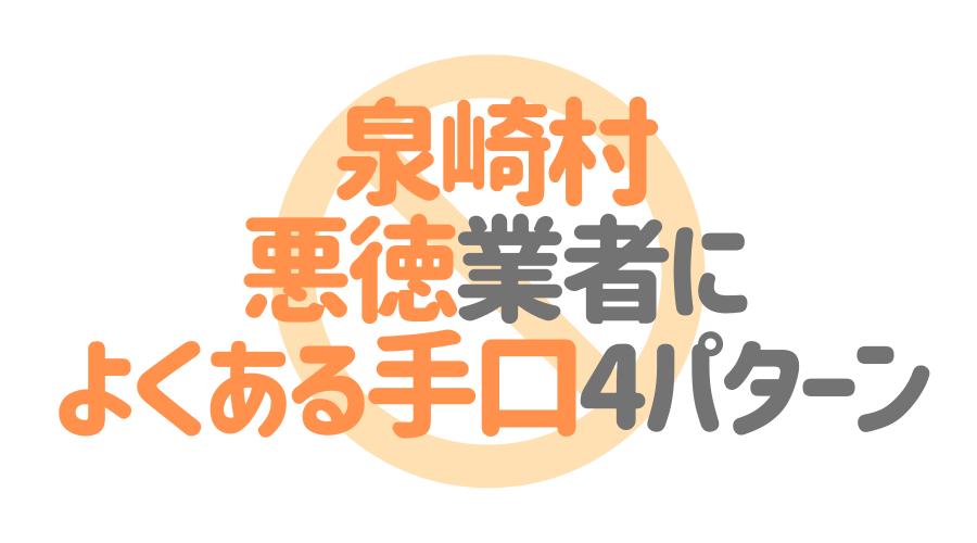 福島県泉崎村の悪徳塗装業者によくある手口4パターン