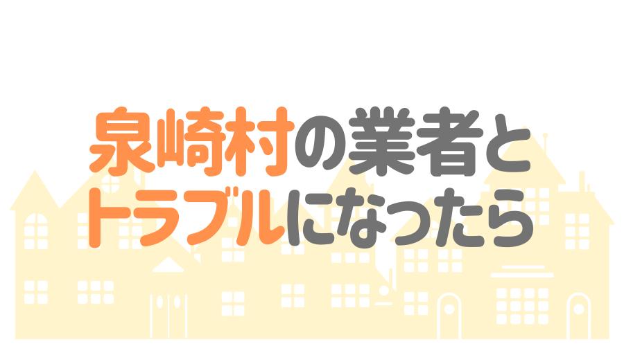 福島県泉崎村の塗装業者とトラブルになった場合の対処方法