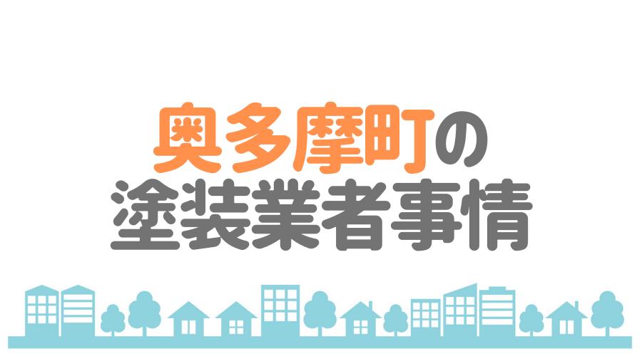 東京都奥多摩町の塗装業者事情