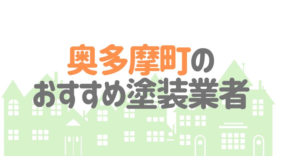 東京都奥多摩町のおすすめ「屋根・外壁塗装業者」一覧