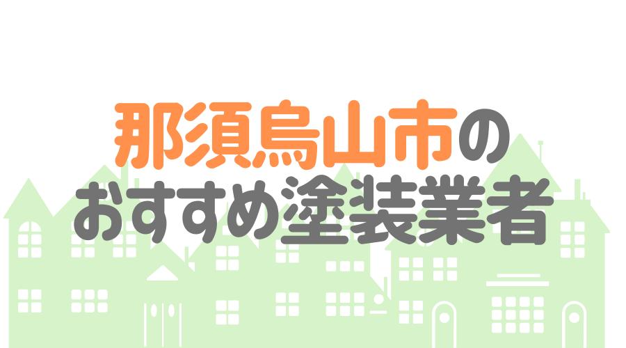 栃木県那須烏山市の塗装業者事情