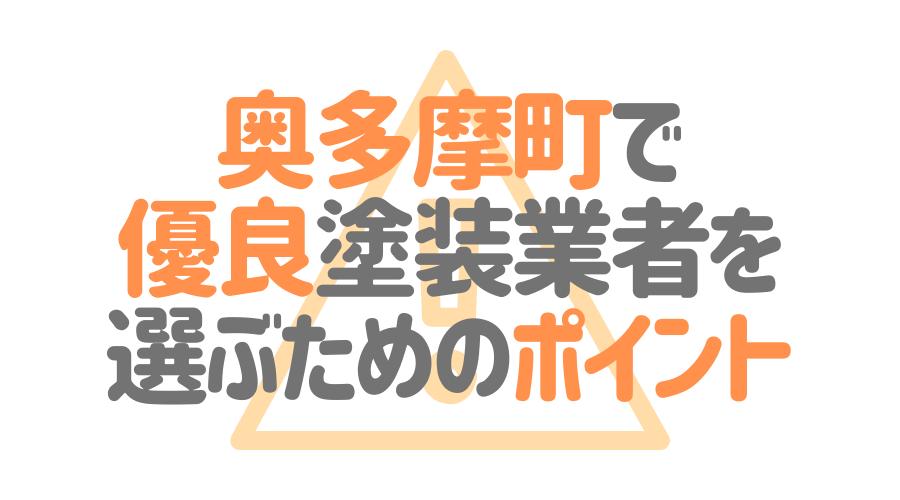東京都奥多摩町で「優良塗装業者」を選ぶためのポイント