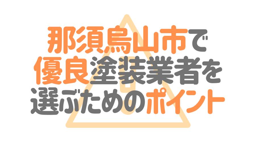 栃木県那須烏山市で「優良塗装業者」を選ぶためのポイント