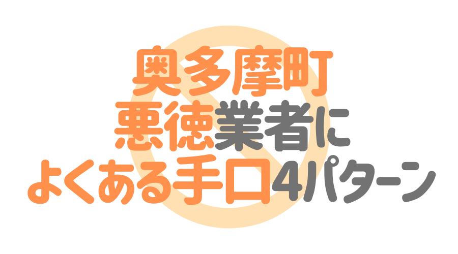 東京都奥多摩町の悪徳塗装業者によくある手口4パターン