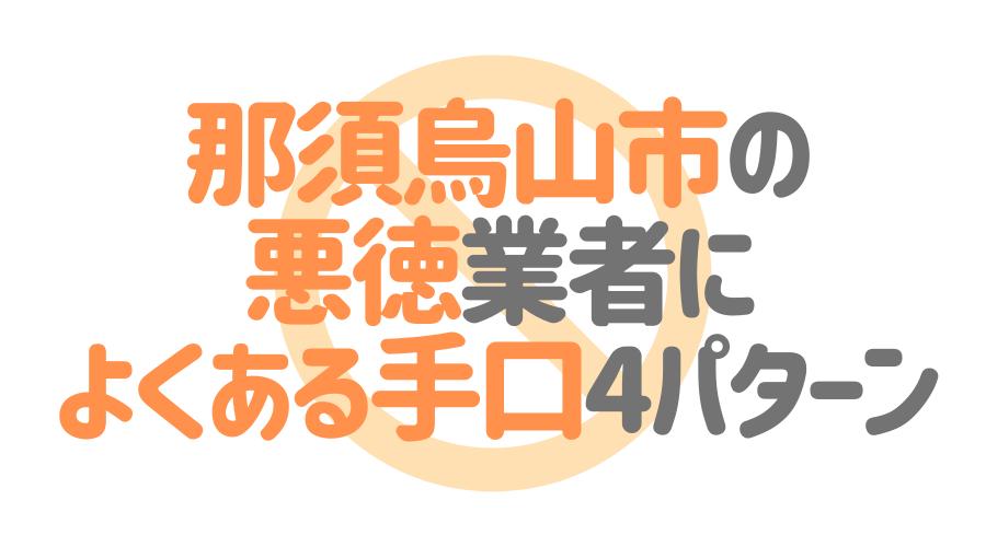 栃木県那須烏山市の悪徳塗装業者によくある手口4パターン