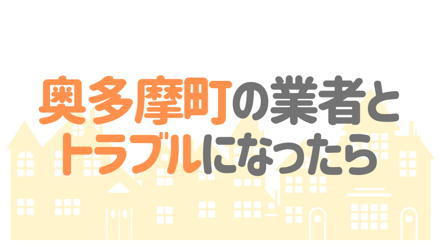 東京都奥多摩町の塗装業者とトラブルになった場合の対処方法