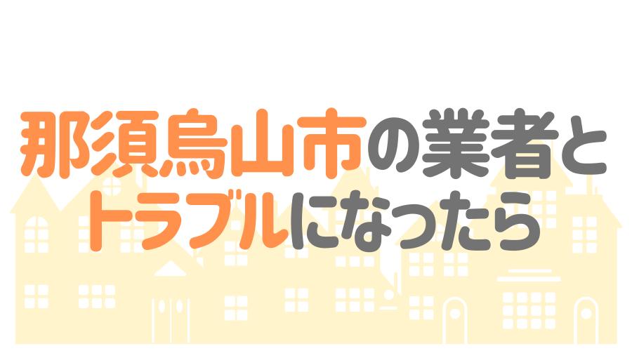 栃木県那須烏山市の塗装業者とトラブルになった場合の対処方法