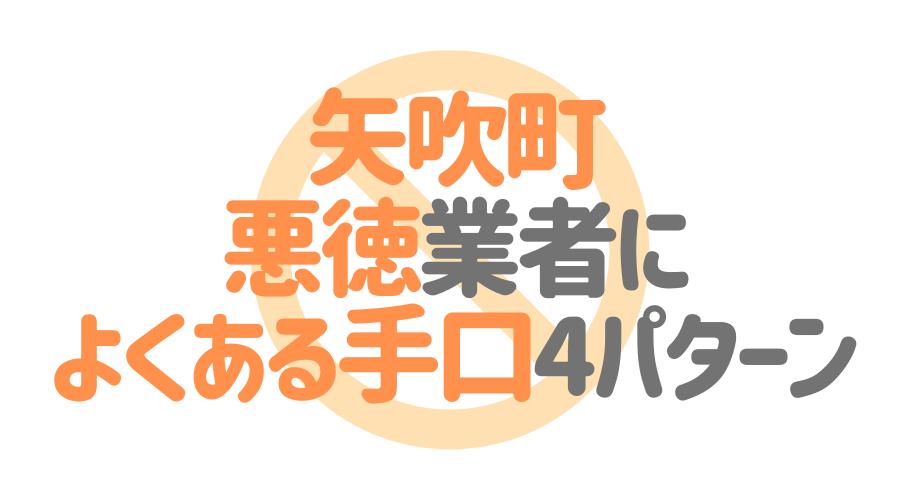 福島県矢吹町の悪徳塗装業者によくある手口4パターン