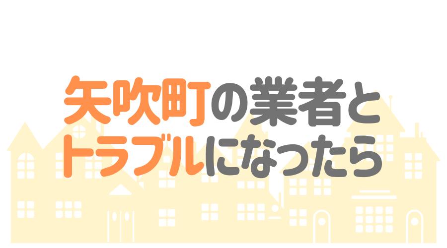 福島県矢吹町の塗装業者とトラブルになった場合の対処方法
