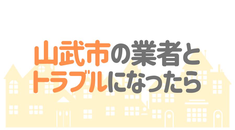 千葉県山武市の塗装業者とトラブルになった場合の対処方法