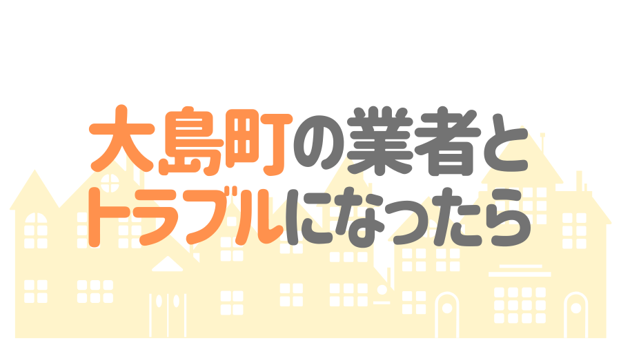 東京都大島町の塗装業者とトラブルになった場合の対処方法