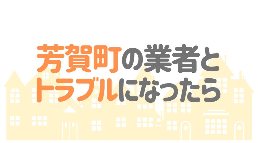 栃木県芳賀町の塗装業者とトラブルになった場合の対処方法