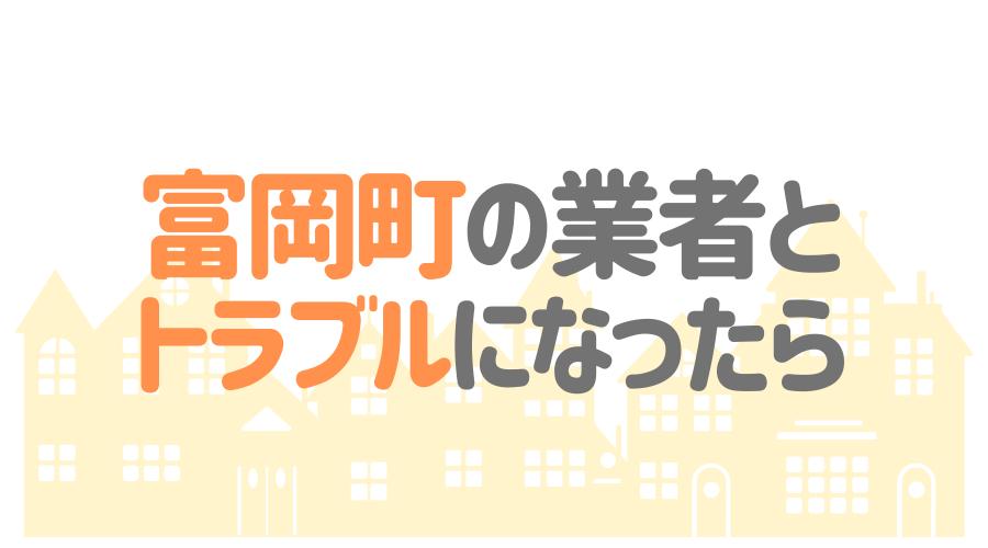 福島県富岡町の塗装業者とトラブルになった場合の対処方法