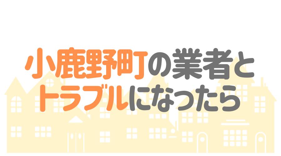 埼玉県小鹿野町の塗装業者とトラブルになった場合の対処方法