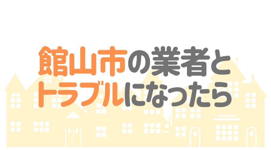 千葉県館山市の塗装業者とトラブルになった場合の対処方法