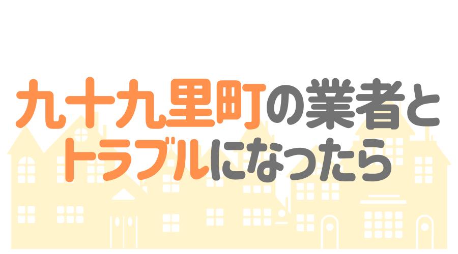 千葉県九十九里町の塗装業者とトラブルになった場合の対処方法