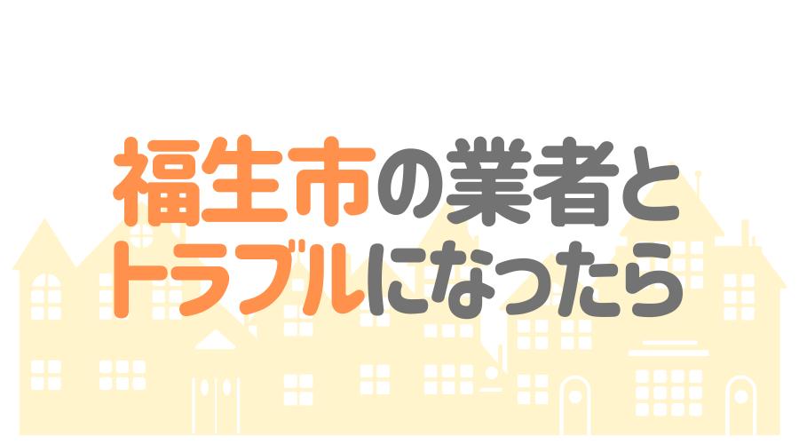 東京都福生市の塗装業者とトラブルになった場合の対処方法