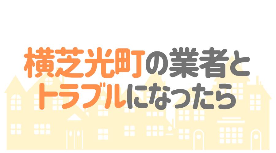 千葉県横芝光町の塗装業者とトラブルになった場合の対処方法