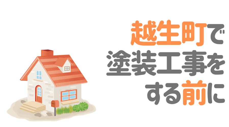 埼玉県越生町で塗装工事をする前に…