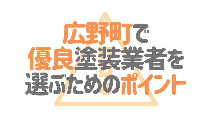 福島県広野町で「優良塗装業者」を選ぶためのポイント