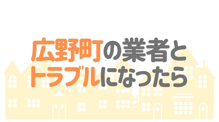 福島県広野町の塗装業者とトラブルになった場合の対処方法
