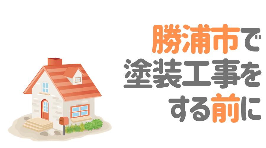 千葉県勝浦市で塗装工事をする前に…