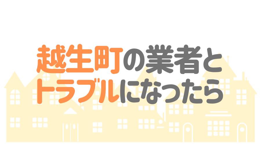 埼玉県越生町の塗装業者とトラブルになった場合の対処方法