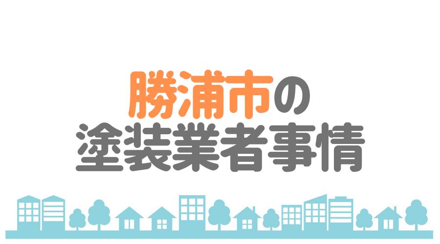 千葉県勝浦市の塗装業者事情