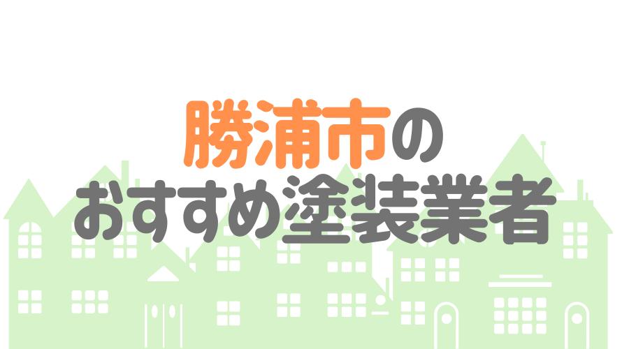 千葉県勝浦市のおすすめ「屋根・外壁塗装業者」一覧