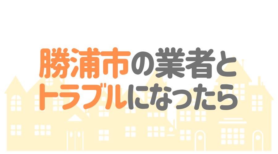 千葉県勝浦市の塗装業者とトラブルになった場合の対処方法