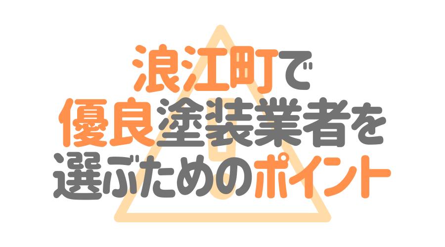 福島県浪江町で「優良塗装業者」を選ぶためのポイント