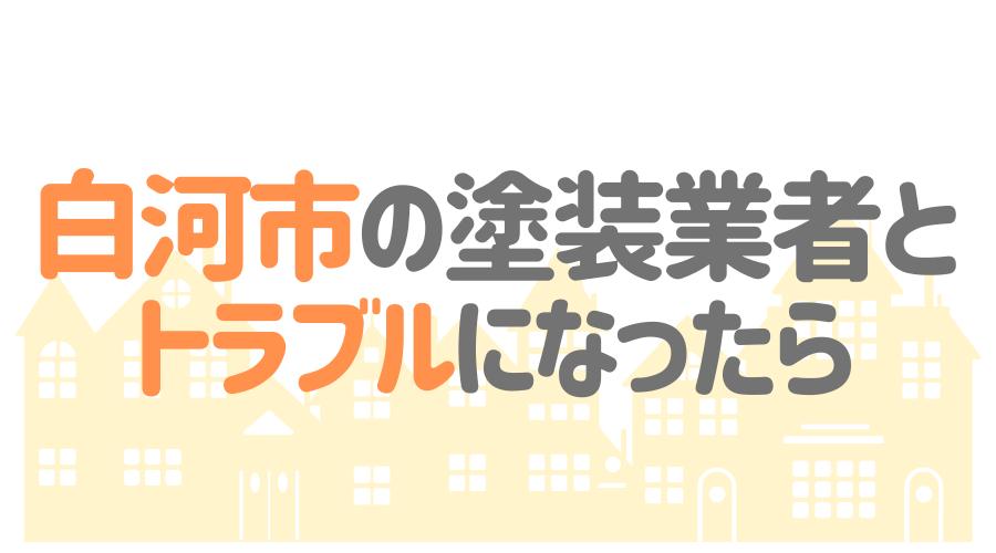 福島県白河市の塗装業者とトラブルになった場合の対処方法