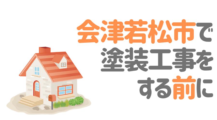 福島県会津若松市で塗装工事をする前に…