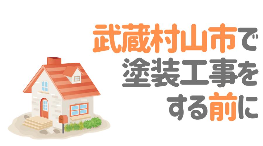 東京都武蔵村山市で塗装工事をする前に…