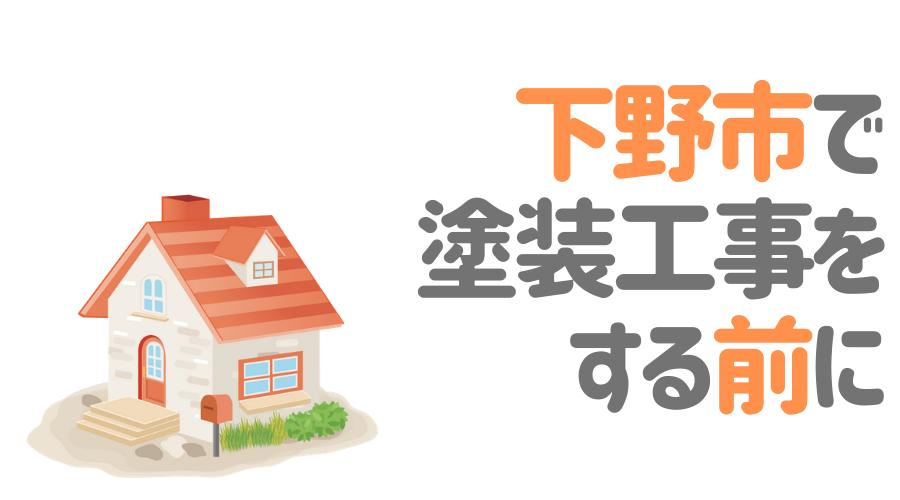 栃木県下野市で塗装工事をする前に…