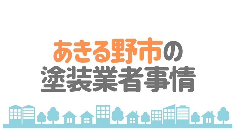 東京都あきる野市の塗装業者事情