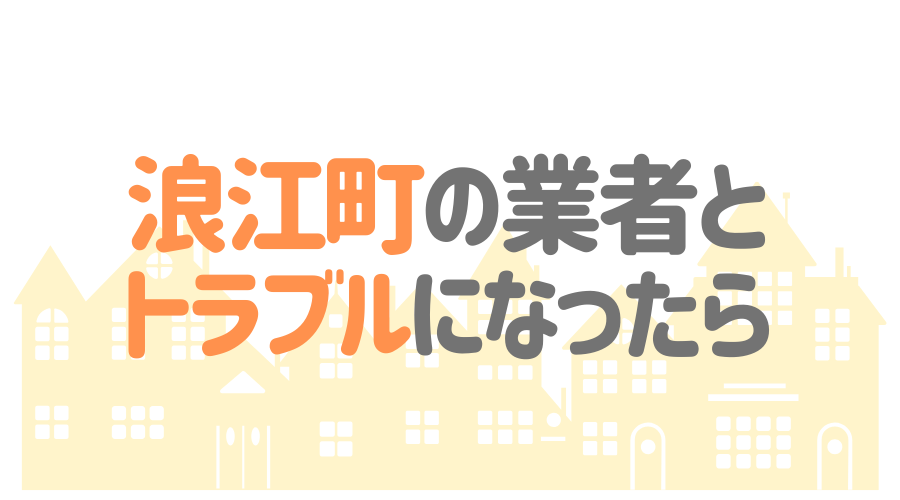 福島県浪江町の塗装業者とトラブルになった場合の対処方法