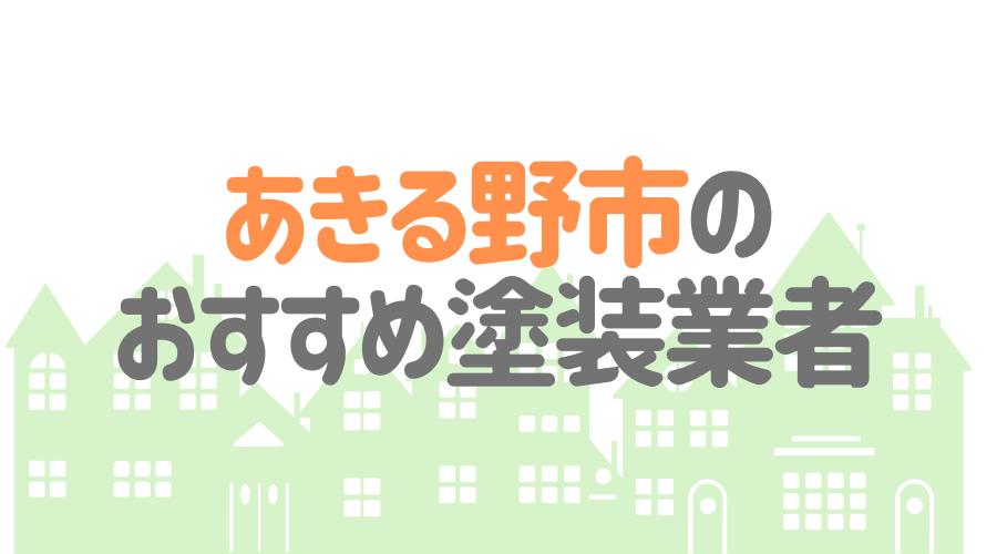 東京都あきる野市のおすすめ「屋根・外壁塗装業者」一覧