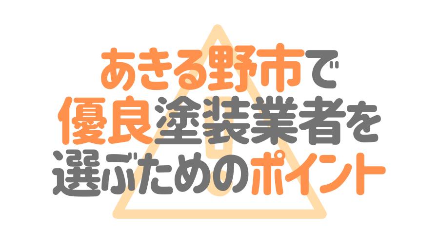 東京都あきる野市で「優良塗装業者」を選ぶためのポイント