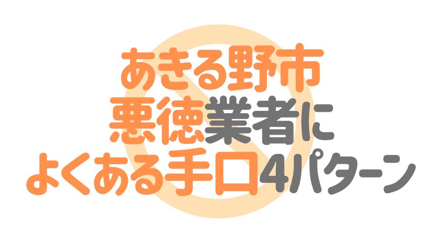 東京都あきる野市の悪徳塗装業者によくある手口4パターン