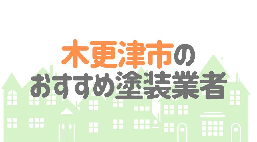千葉県木更津市のおすすめ「屋根・外壁塗装業者」一覧