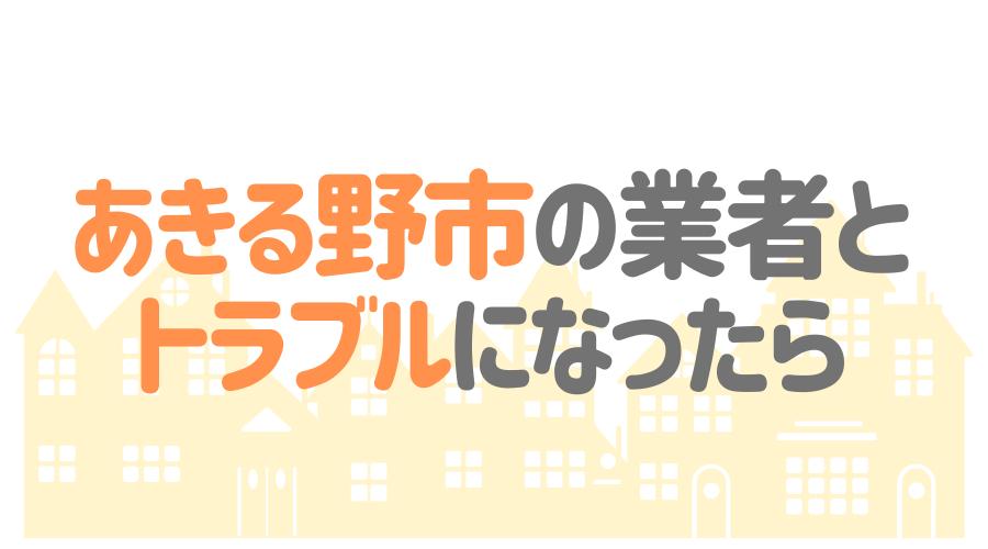 東京都あきる野市の塗装業者とトラブルになった場合の対処方法