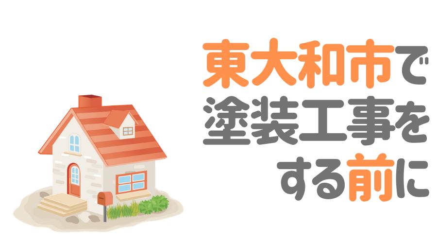 東京都東大和市で塗装工事をする前に…