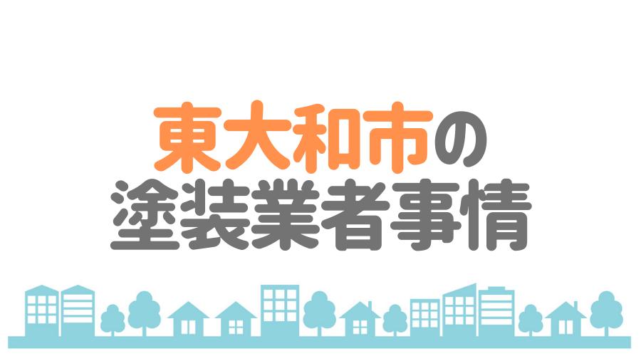 東京都東大和市の塗装業者事情