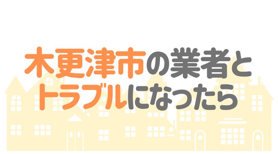 千葉県木更津市の塗装業者とトラブルになった場合の対処方法