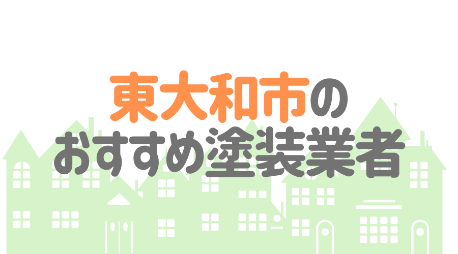 東京都東大和市のおすすめ「屋根・外壁塗装業者」一覧
