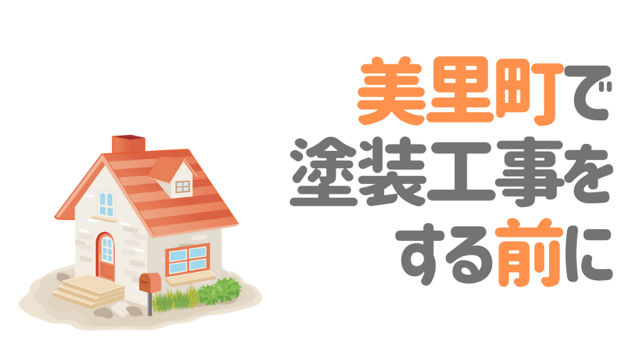 埼玉県美里町で塗装工事をする前に…
