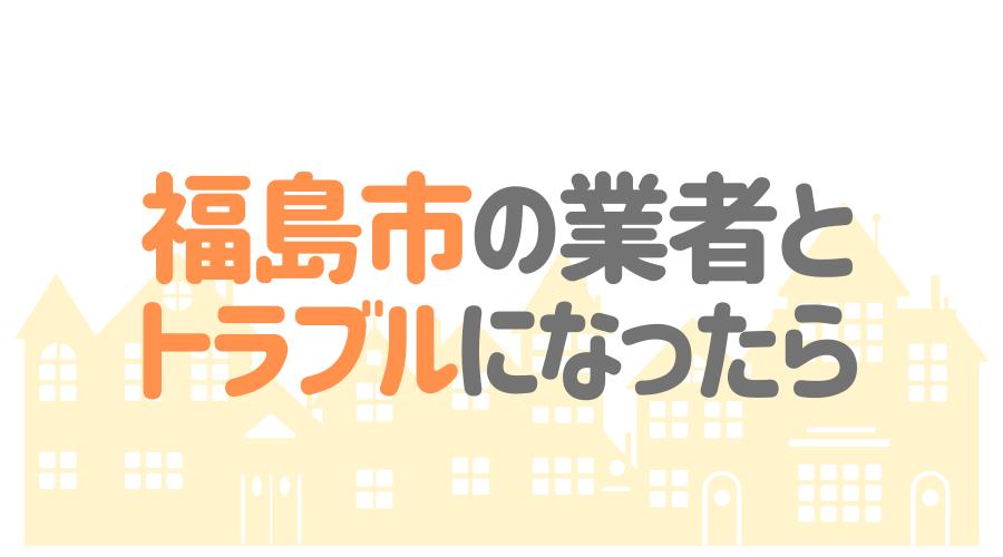 福島県福島市の塗装業者とトラブルになった場合の対処方法